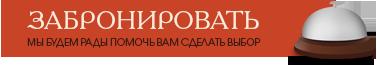 Забронировать базу в Астрахани